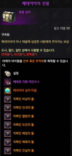 Lost Ark Medeia Recompensa